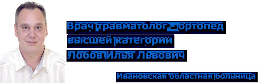 Врач травматолог-ортопед Лобов Илья Львович